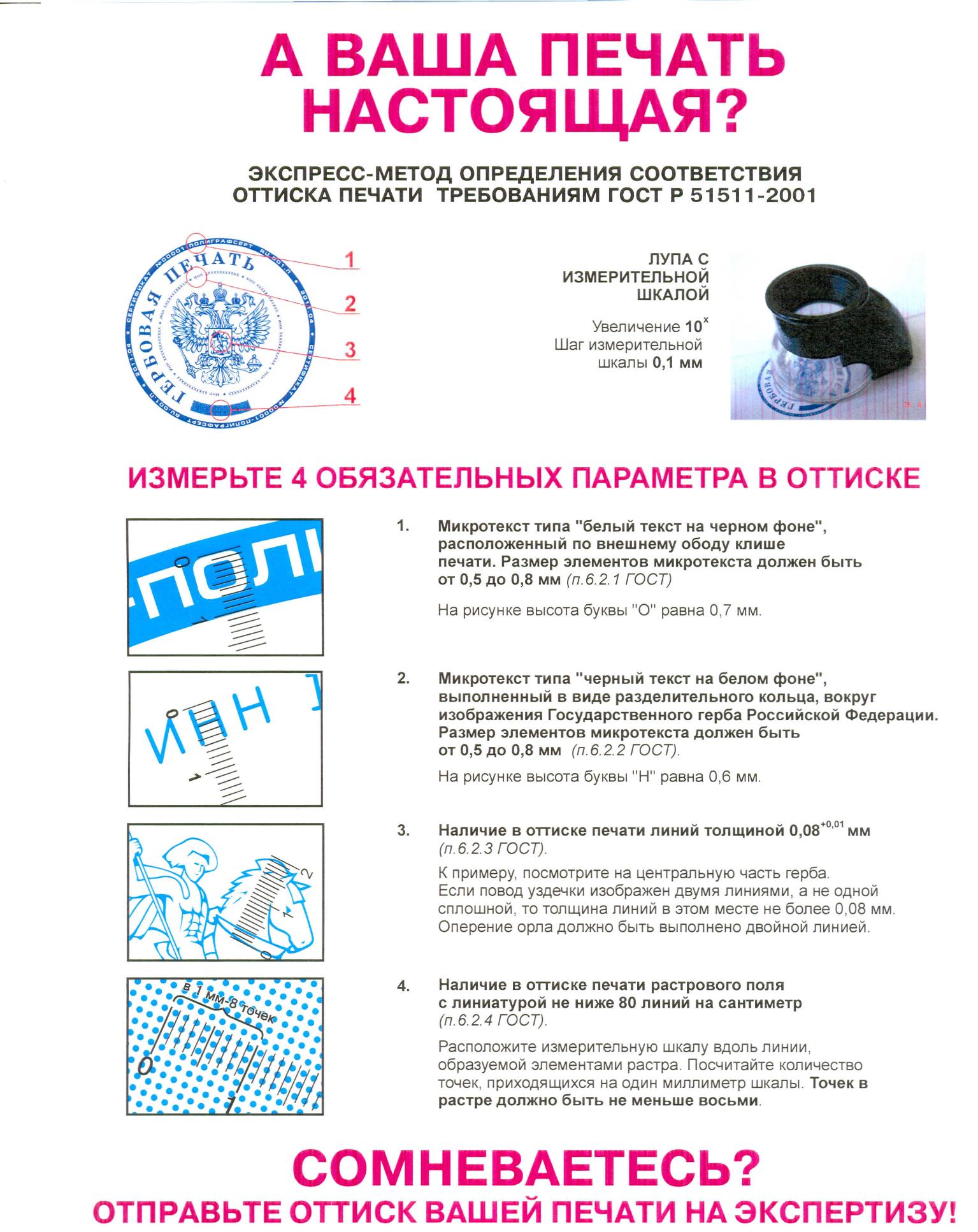 акт на уничтожение гербовой печати образец