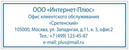 Trodat Printy 4913 P4