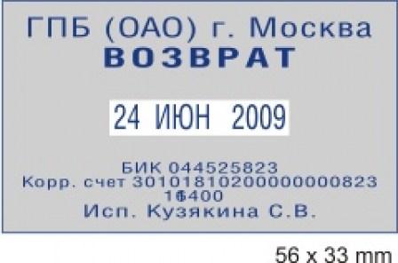 Датер 5460 2PADS металлический русский