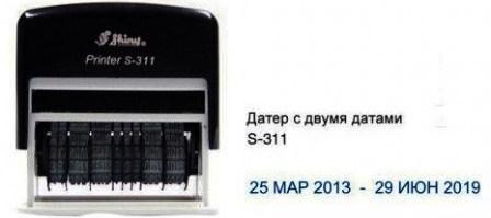 Shiny S-311