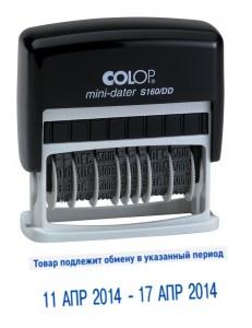 Colop S160/DD
