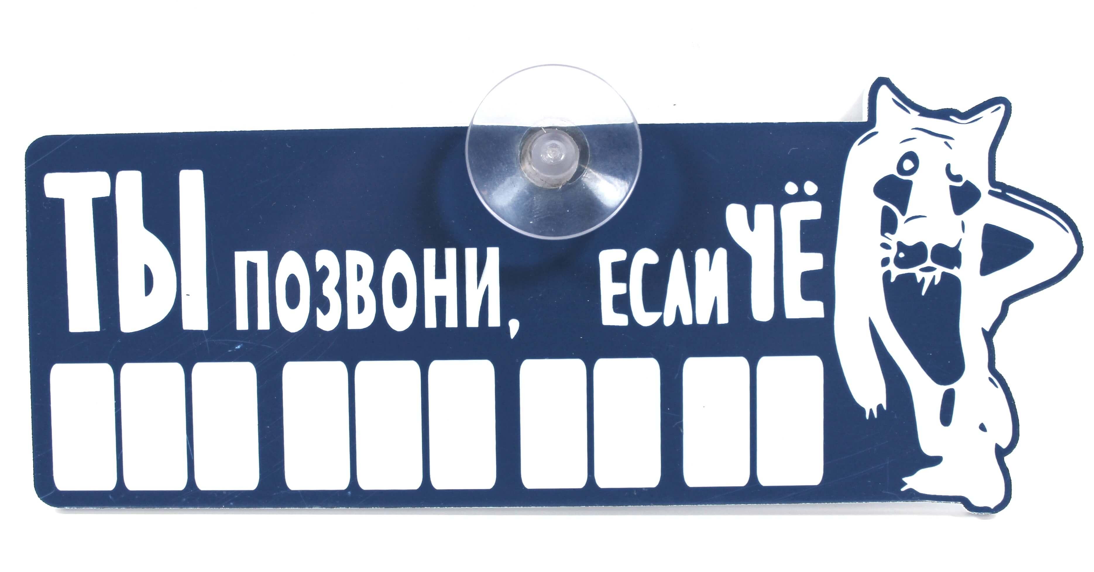 таблички на авто с номером телефона