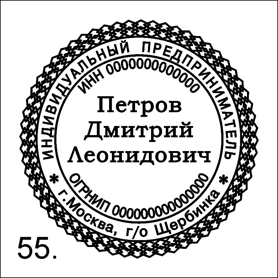 шаблон печати ИП 55
