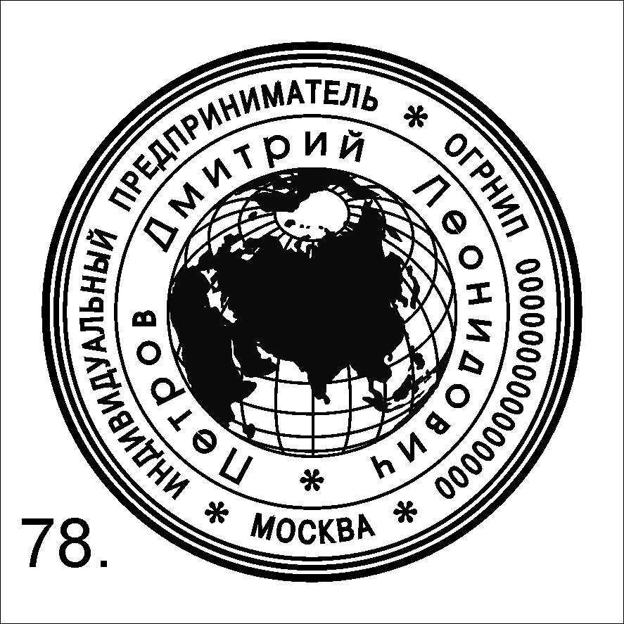 шаблон печати ИП 78