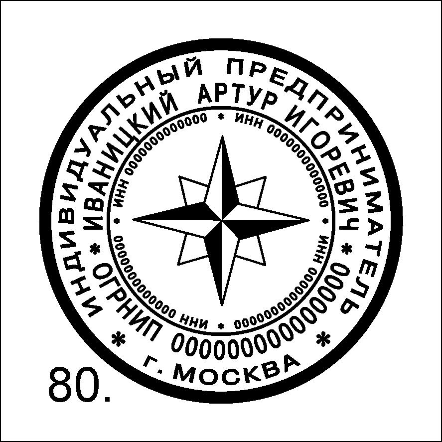 шаблон печати ИП 80