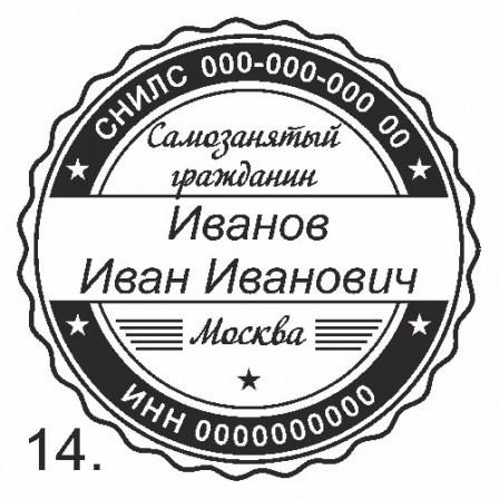 самозанятый печать образец № 14