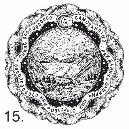 самозанятый печать образец № 15