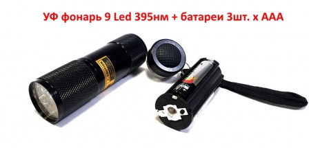 12 Led UF 395 nm