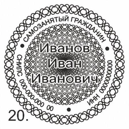 самозанятый печать образец № 20