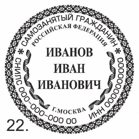 самозанятый печать образец № 22