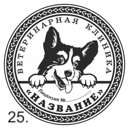 Печать ветеринарная (шаблон 25)