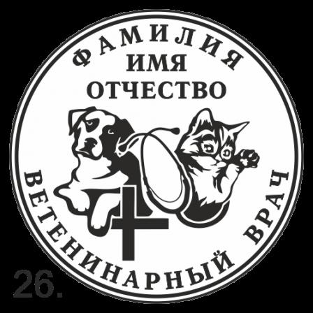 Печать ветеринарного врача (шаблон 26)