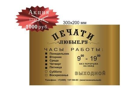табличка из 2х слойного пластика 1.5-1.6мм размером 300*200мм