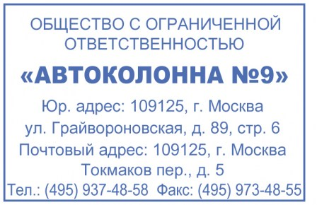 Trodat Printy 4927
