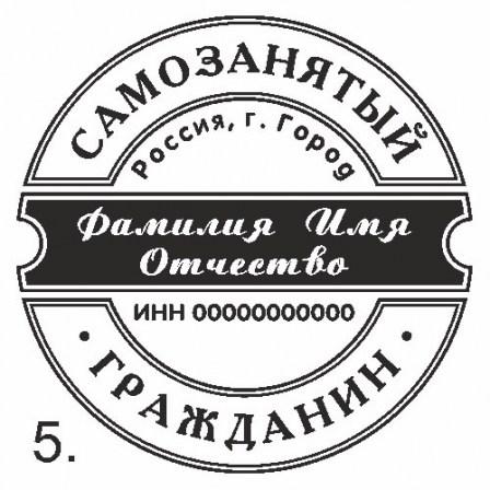 самозанятый печать образец № 5