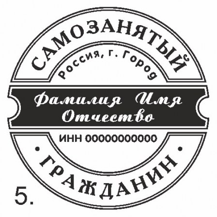 шаблон печати самозанятого гражданина ( сг5)