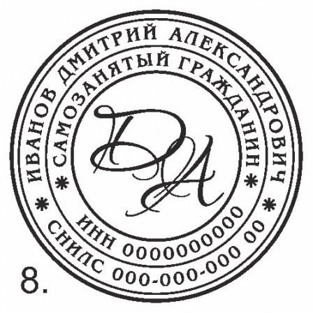 шаблон печати самозанятого гражданина 8