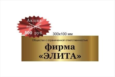 табличка из 2х слойного пластика 1.5-1.6мм размером 300*100мм