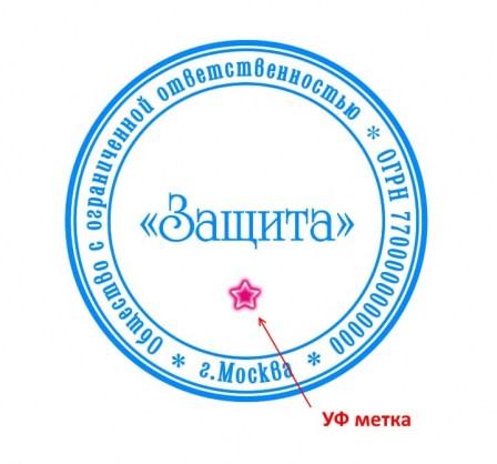 """печати с защитой """"Цербер 1"""""""