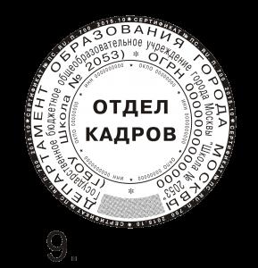 Печать Отдел кадров