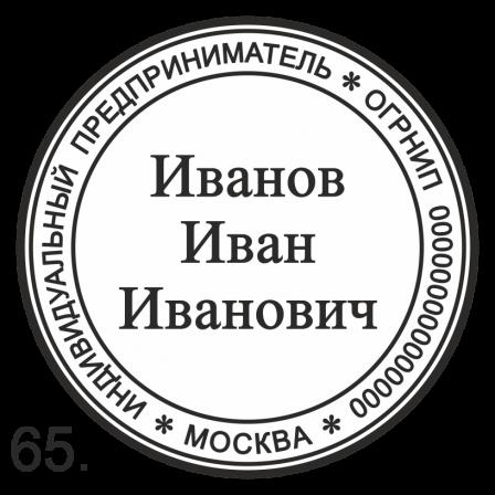 шаблон печати ИП (ип65)