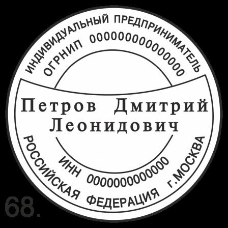 шаблон печати ИП (ип68)