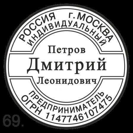 шаблон печати ИП № 69