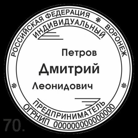 шаблон печати ИП № 70