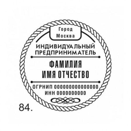 Печать индивидуального предпринимателя образец  № 84