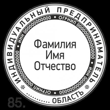 шаблон печати ИП 85