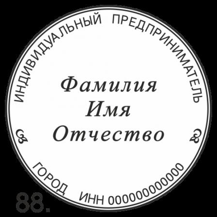 печать ИП 88