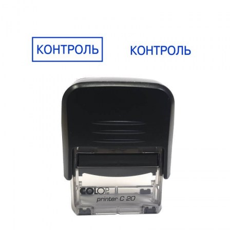 КОНТРОЛЬ  автомат.штамп 38*14мм
