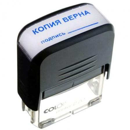 Штамп КОПИЯ ВЕРНА датаподпись (38*14мм)