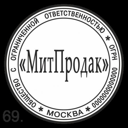 шаблон печати ООО (по69)