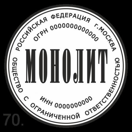 шаблон печати ООО (по70)