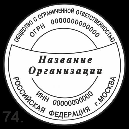 шаблон печати ООО (по74)