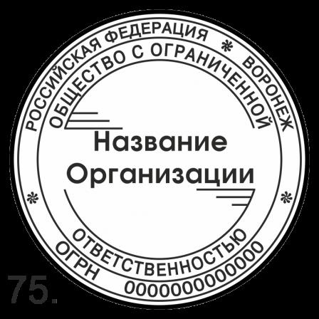 шаблон печати ООО (по75)