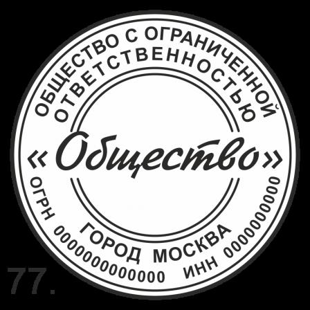 шаблон печати ООО (по77)