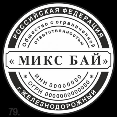 Печать для ООО (шаблон по79)