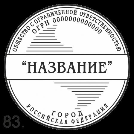 Печать для ООО (шаблон по83)