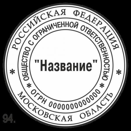 Печать для ООО шаблон по94