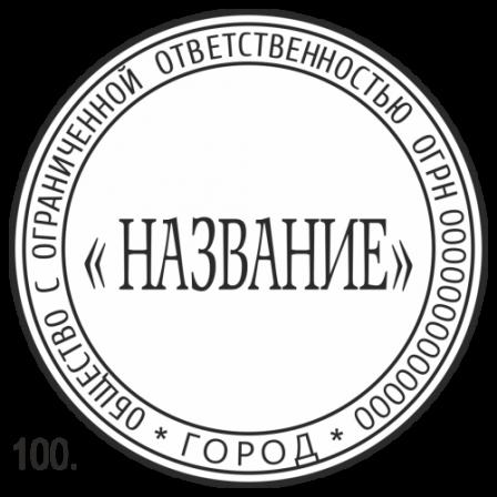 Печать ООО образец 100