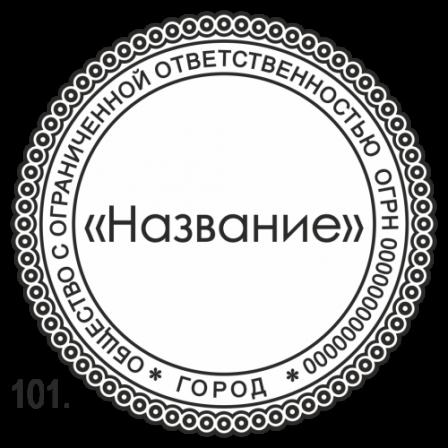 Печать ООО образец 101