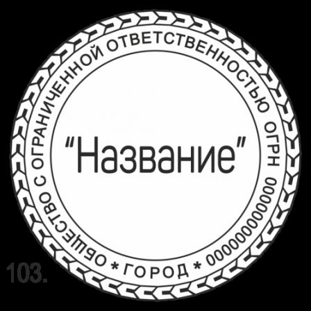 Печать ООО образец 103