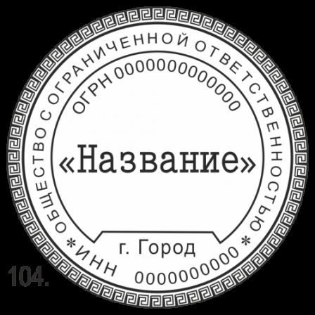 Печать ООО образец 104