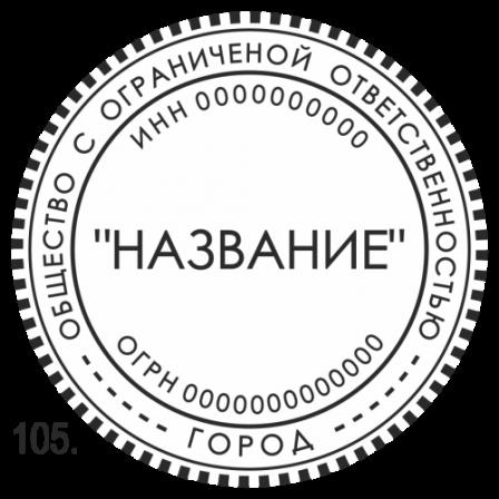 Печать ООО образец 105