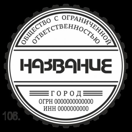 Печать ООО образец 106