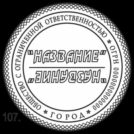 Печать ООО образец 107