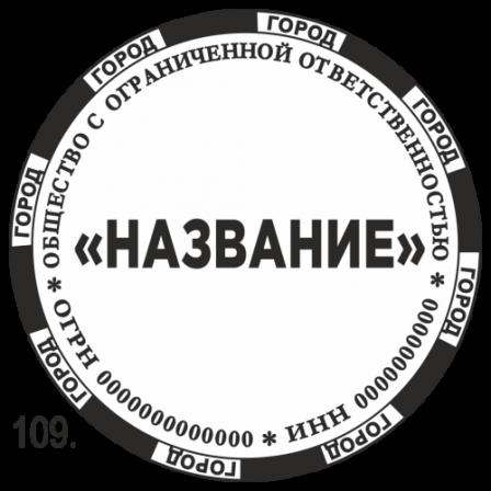 Печать ООО образец 109