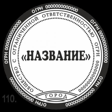 Печать ООО образец 110